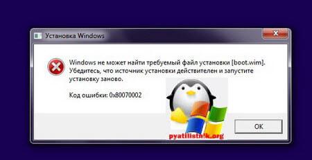 Ошибка 0x80070002 при восстановлении Windows