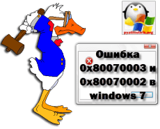 Ошибка 0x80070003 и 0x80070002 в windows 7