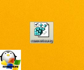 Ошибка приложению Word не удалось запустить конвертер SSPDFCG_X64-3