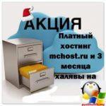 Платный хостинг mchost.ru и 3 месяца халявы