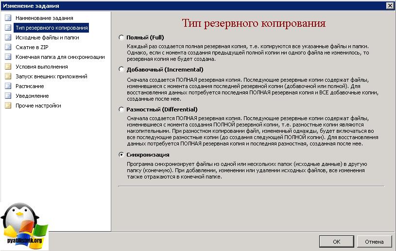 Программа для сортировки файлов-2