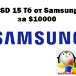 SSD 15 Тб от Samsung за $10000