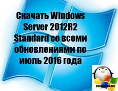 Скачать Windows Server 2012R2 Standard со всеми обновлениями по июль 2016 года