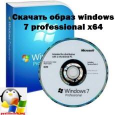 Скачать образ windows 7 professional x64