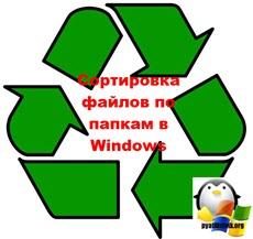 Сортировка файлов по папкам в Windows
