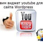 Ставим виджет youtube для сайта WordPress