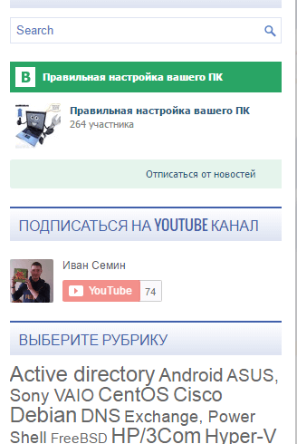 Ставим виджет youtube для сайта WordPress-2