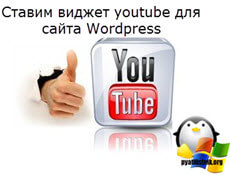 Ставим виджет youtube для сайта WordPress