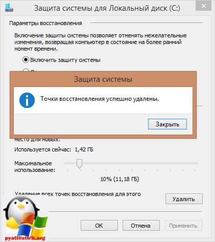 Уменьшаем и очищаем system volume information-4