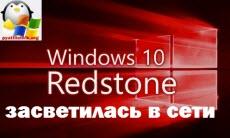 Windows 10 redstone засветилась в сети