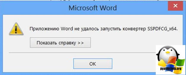 Word не удалось запустить конвертер SSPDFCG_X64