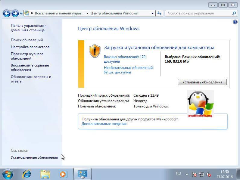 бесконечная проверка обновлений windows 7-1