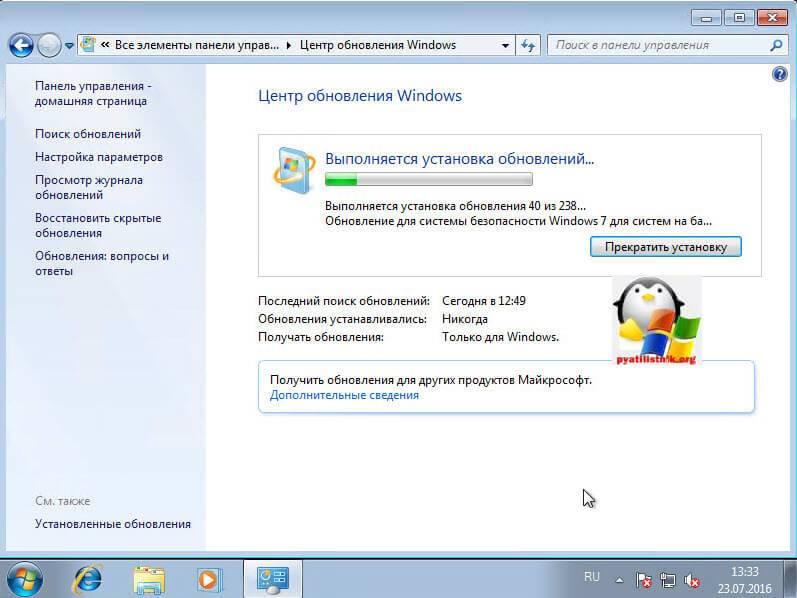 бесконечная проверка обновлений windows 7-2