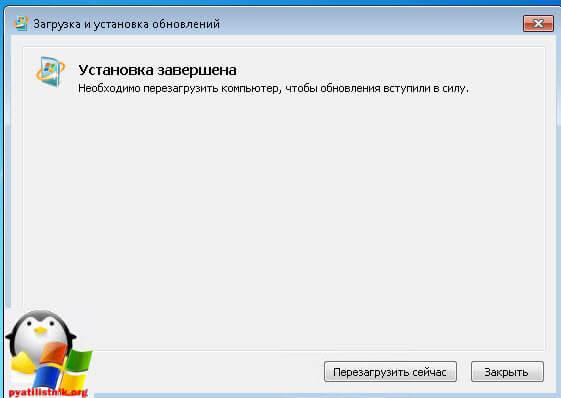 бесконечная загрузка обновлений windows 7-3