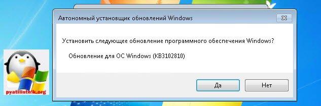 бесконечная загрузка обновлений windows 7