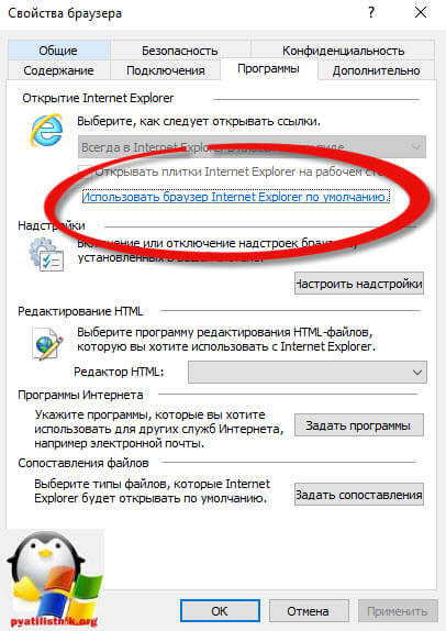internet explorer автономном режиме windows 10-2