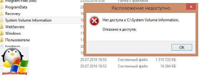как удалить system volume information-1