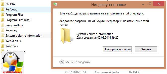 как удалить system volume information-2