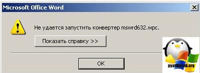 не удается запустить конвертер mswrd632 wpc