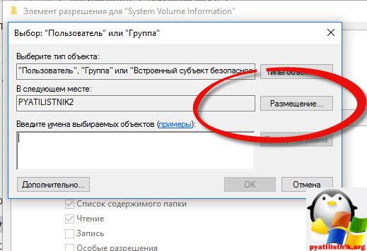 system volume information windows 10-2
