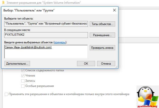 system volume information windows 10-4