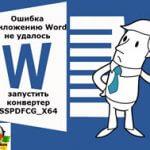 Ошибка приложению Word не удалось запустить конвертер SSPDFCG_X64