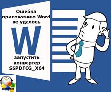 word 2013 ошибка