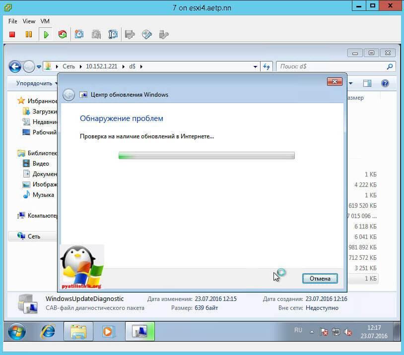 загрузка обновлений windows 7 идет бесконечно-2