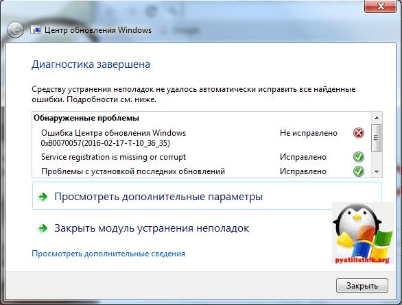 не удалось обновление windows 10