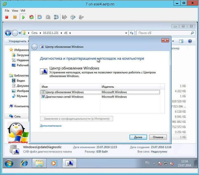 автономный установщик обновлений windows отключен