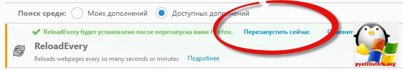 Автоматическое обновление страницы в Mozilla Firefox-3