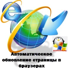 Автоматическое обновление страницы в браузерах