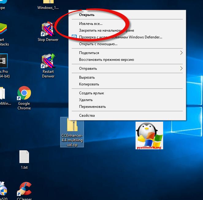 CCEnhancer расширяем возможности Ccleaner в Windows 10-1