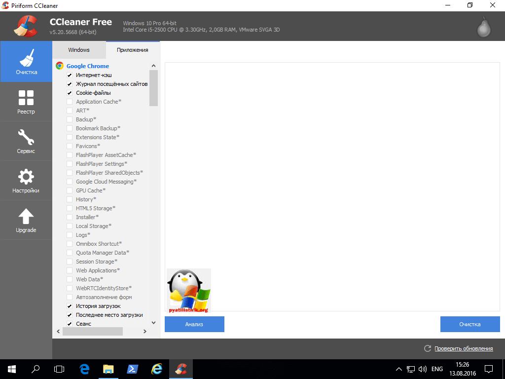 Ccleaner для Windows 10 redstone-1