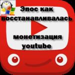 Эпос как восстанавливалась монетизация youtube