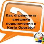 Как ограничить внешние подключения к Kerio Operator