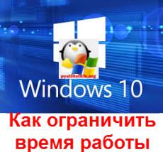 Как ограничить время работы в windows 10 Redstone