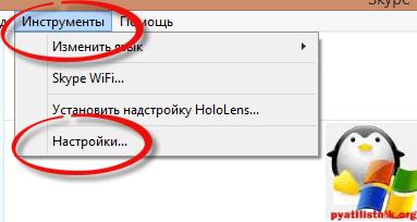 Как отключить обновления skype в Windows 10 redstone-1
