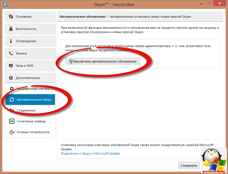 Как отключить обновления skype в Windows 10 redstone-2