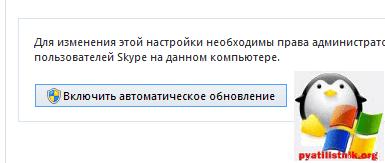 Как отключить обновления skype в Windows 10 redstone-3