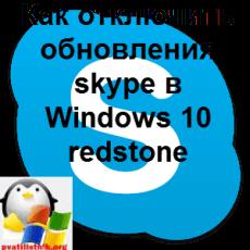 Как отключить обновления skype в Windows 10 redstone