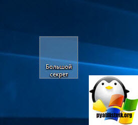 Как сделать невидимую папку в Windows 10-4