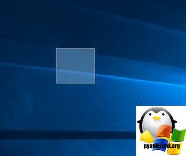 Как сделать невидимую папку в Windows 10-5