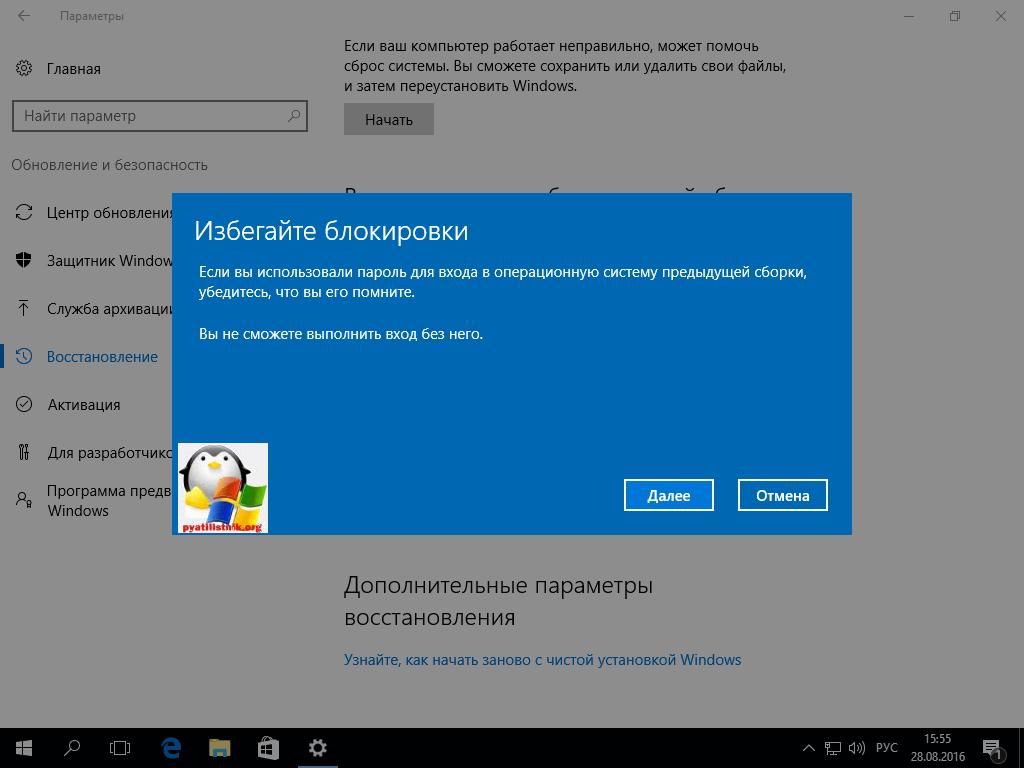 Как на виндовс 8.1 сделать откат системы