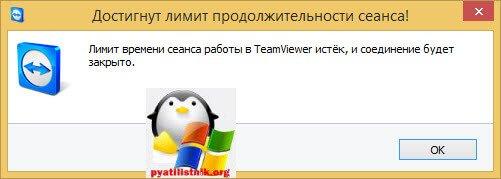Как убрать лимит подключения teamviewer 11-1 (2)