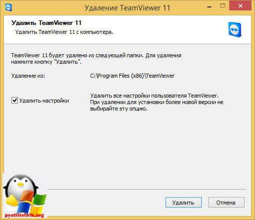 Как убрать лимит подключения teamviewer 11-1 (6)