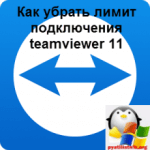 Как убрать лимит подключения teamviewer 11