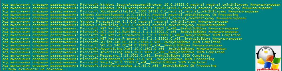 Как удалить встроенные приложения в windows 10 Redstone-1