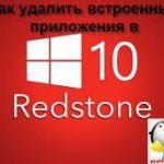 Как удалить встроенные приложения windows 10 Redstone