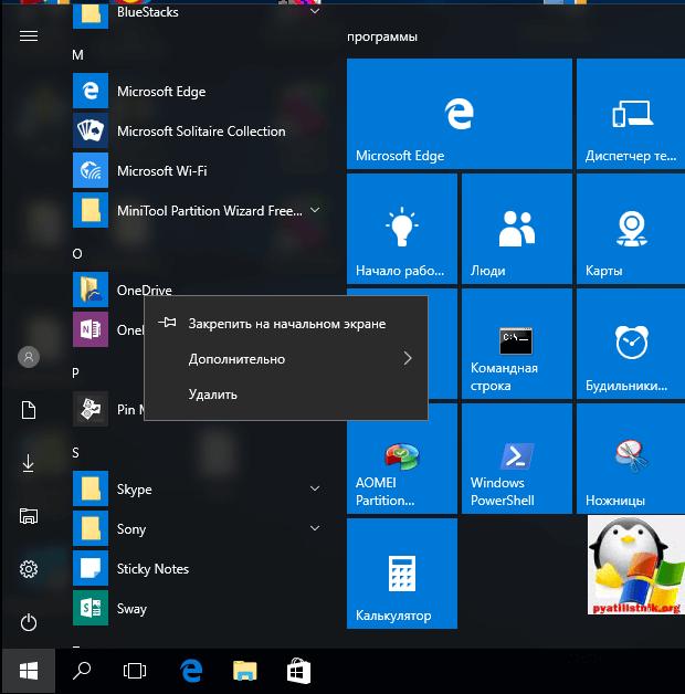 Как удалить встроенные приложения в windows 10 Redstone-3